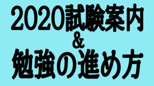 試験 2020 ソムリエ ソムリエ試験、ワインエキスパート試験の合格率